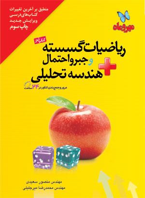عضویت در گروه های علمی در تلگرام کتاب های جمع بندی (سیب) انتشارات مهروماه