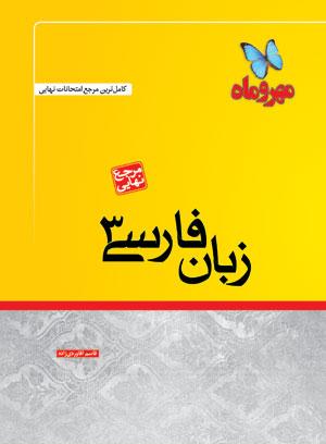 مرجعنهایی زبانفارسی 3