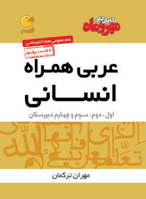 1417180077_arabi-hamrah.jpg