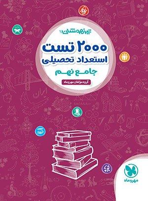 2000 تست استعداد تحصیلی (جامع نهم)