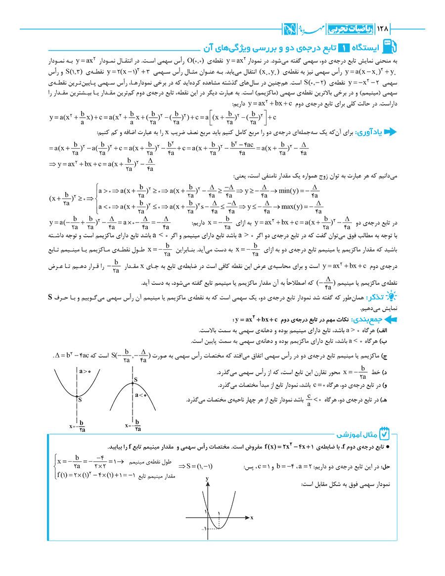 رياضيات تجربی جامع كنكور