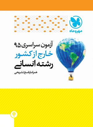 دفترچه آزمون سراسری 95 خارج از کشور انسانی