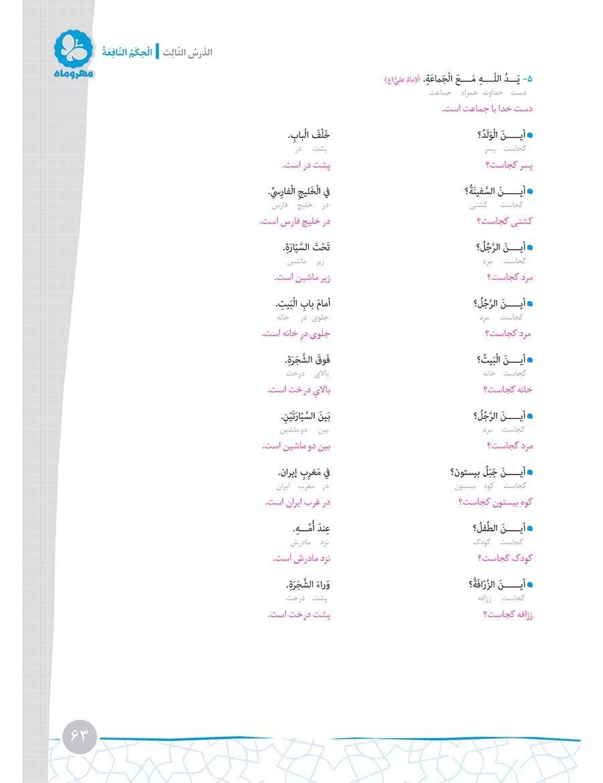 گروه تلگرام ریاضی نهم کارآموز عربی هفتم