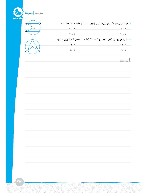 تلگرام چهارم ابتدایی کارآموز ریاضی هشتم