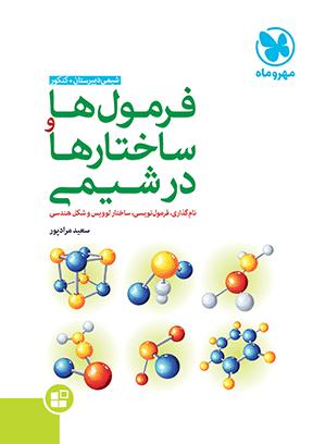 موضوعی فرمولها و ساختارها در شیمی
