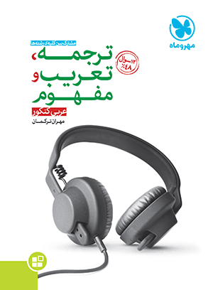 موضوعی ترجمه، تعریب و مفهوم عربی کنکور