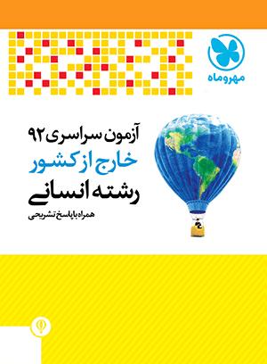 دفترچه آزمون سراسری 92 خارج از کشور انسانی