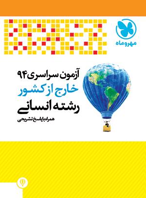 دفترچه آزمون سراسری 94 خارج از کشور انسانی