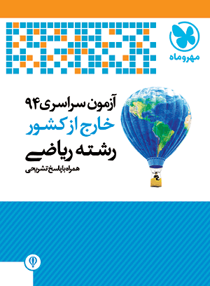 دفترچه آزمون سراسری 94 خارج از کشور ریاضی