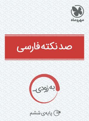 لقمه صد نکته فارسی ششم