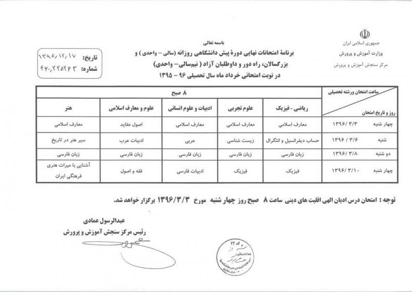 برنامه امتحانات نهایی خرداد 96