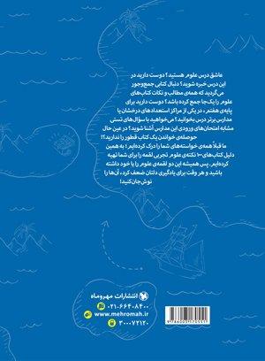 لقمه صد نکته علوم ششم (جلد 1) فیزیک و شیمی