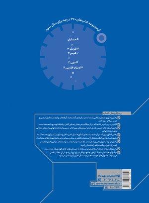 360 درجهی ریاضی3 (+آمار و مدلسازی )