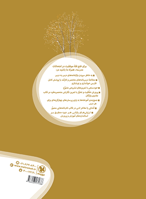 کارآموز فارسی هشتم